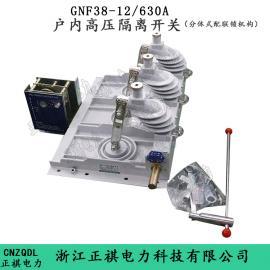 GNF38-12,GNF38-12/630A,GNF38-12隔离刀闸