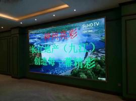 会议室高端高清P1.2电子大屏幕