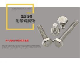 耐高温螺栓标准件