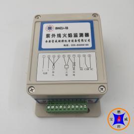 宝威燃控BWZJ-13开关量紫外线火焰探测器含UV探头检测电缆