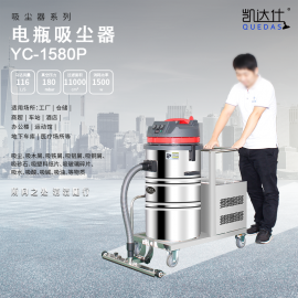 工厂车间用无线电动吸尘器 推着吸的充电式吸尘器凯达仕YC-1580P