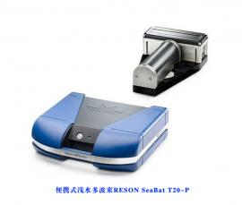 便携式浅水多波束RESON SeaBat T20-P