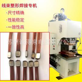 电机线圈铜线焊接端子焊机多股线束压铆端子电阻焊机线束整形机