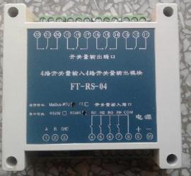 4路开关量输入输出模块 继电器控制模块 继电器控制工控板