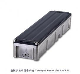 前视多波束图像声呐 Teledyne Reson SeaBat F50