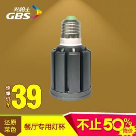 光柏士压铸灯杯螺口灯泡p20射灯灯杯COB灯珠led射灯灯杯菜品射灯