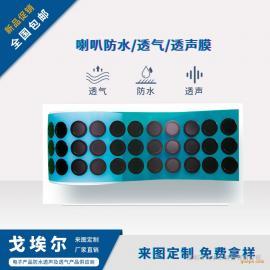 GOEL手机喇叭防水透气膜