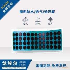 防水音箱喇叭网 喇叭防水网 防水透声膜