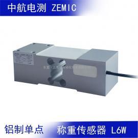 ZEMIC 中航电测 称重传感器 L6W 电子秤传感器 过程称重 大量程