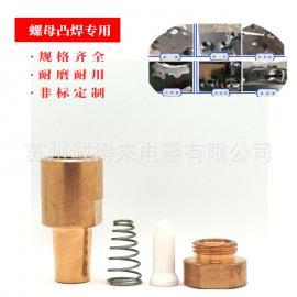 螺母下电极 优质铬锆铜铍铜螺母电极 陶瓷芯螺母下电极