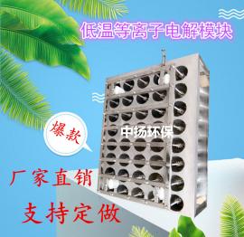 低温等离子蜂窝电场�?樗芰铣Х掀�处理设备用电场静电高压电场