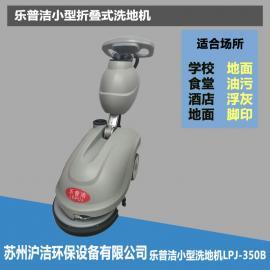 办公楼用小型洗地机乐普洁手推单刷折叠刷地拖干机LPJ-350B