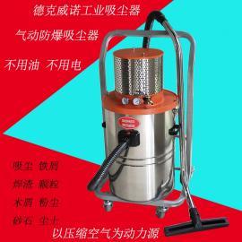 德克威诺气动防爆工业用强力吸尘器AIR-800EX吸铝屑金属粉末颗粒