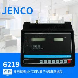 任氏 6219 微电脑型台式pH/ORP/温度检测仪
