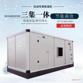 室内游泳馆恒温泳池三集一体热泵除湿机选型SYY-50G