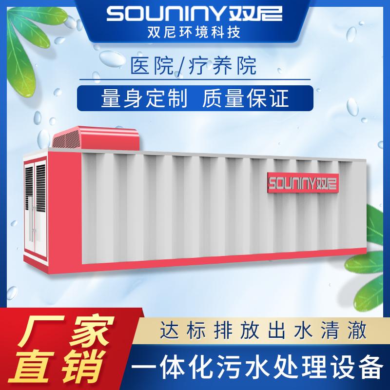 【双尼】医院污水处理设备 养老院 疗养院污水处理设备
