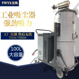 工业粉尘专用吸尘器 铁屑吸尘器 工业吸尘器4800w干温两用式