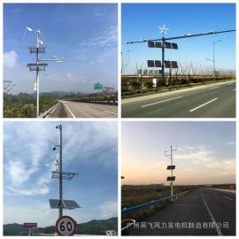 风光互补发电省道无线视频监控系统-风光互补发电-英飞