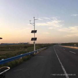 春节高公路风光互补供电无线视频监控系统-风光互补供电-英飞