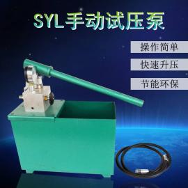 SYL-10/16管道压力测试手动试压泵