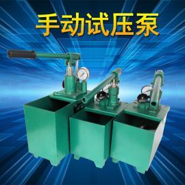 SYL-40/1.6MPA手动试压泵