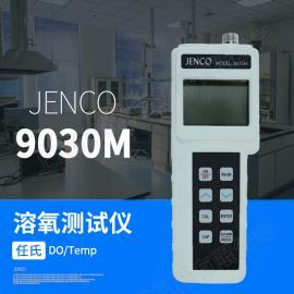 任氏 9030M 便携式测量DO/DO饱和度/温度仪,水质分析仪