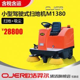 工厂专用驾驶式扫地机扫地车树叶清扫车M1380小区常用