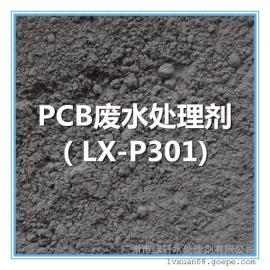 PCB废水处理剂,LX-P301