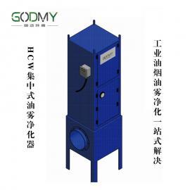 机械加工集中式油雾净化器油烟油雾废气处理