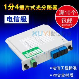 PCL插片式1:4光分路器*生�b