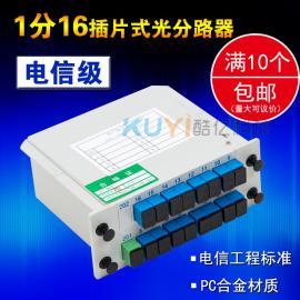 电信配置PLC1分16光分路器