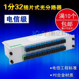 ���|PCL插片式1:32光分路器