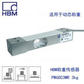 HBM 称重传感器 PW6DC3MR 单点 台秤 检重秤 过程称重 PW6D 动态