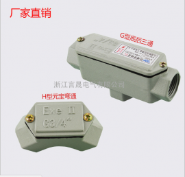YHXe-H/G3/4角通防爆穿�盒元��通