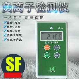 HT-60A空气负氧离子检测仪瓷砖涂料眼镜板材测试仪器