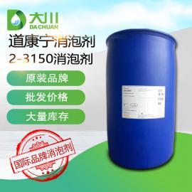 农业体系 道康宁3150 消泡剂 快速消泡 持久抑泡 环保 无污染