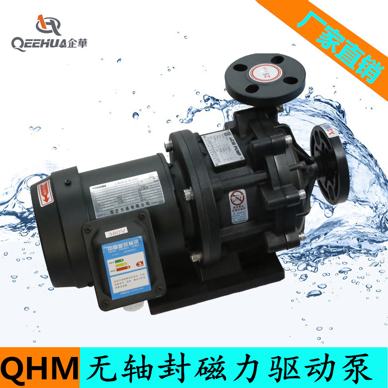 昆山企华品牌耐酸碱磁力泵浦,QHM-F-250CCE5无轴封无泄漏泵