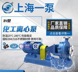 IH型化工离心泵耐腐蚀化工泵不锈钢离心泵卧式化工离心泵