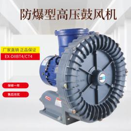 防爆旋涡气泵 防爆抽风风机 1.5kw环形防爆鼓风机