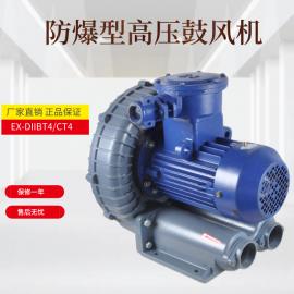 防爆高压鼓风机 防爆高压漩涡气泵 3.7kw环形防爆鼓风机