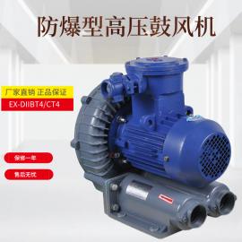7.5kw高压防爆风机 防爆高压旋涡气泵 5.5kw防爆鼓风机