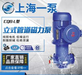一泵CQB16-8L型立式管道泵防爆管道�x心泵化工磁力管道泵