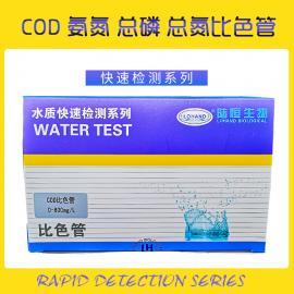 �恒生物COD比色管 水�|化�W需氧量快速�z��y�包0-250mg/l