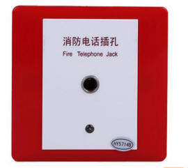 HY5714B消防电话插孔