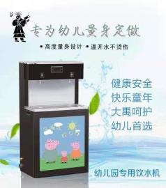 大禹治水-幼儿园版直饮水机,净水机,开水器