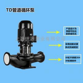 TD管道循环泵-统源泵业