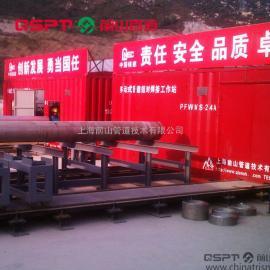 管道自动焊接,管道组对焊接工作站――前山管道