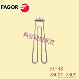 法格洗碗机常用配件揭盖洗碗机零件 FAGOR洗碗机水缸内加热管