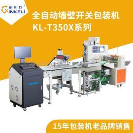 新科力定制品质款 电源转换器插头包装机 电源连接器打包机KL-400D