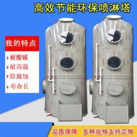 喷淋塔废气处理环保设备净化塔水洗塔pp喷淋塔